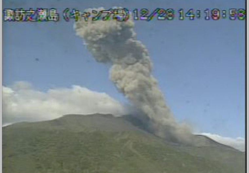 Strong vulcanic explosion from Suwanosejima volcano today (image: JMA)