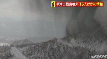 Eruption of Kusatsu-Shirane yesterday (JNN)